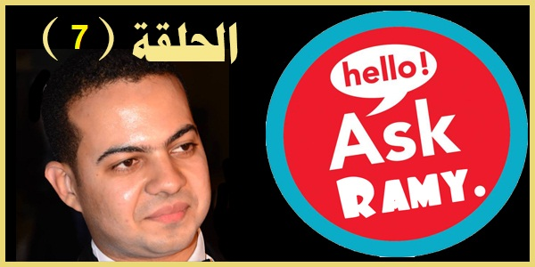 Ask Ramy 7 : ماذا أفعل إذا أخذت ليميت فى الباى بال وطلبوا الفواتير ؟