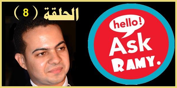 Ask Ramy 8 : ما أسباب غلق الحسابات فى إيباي و أمازون ؟