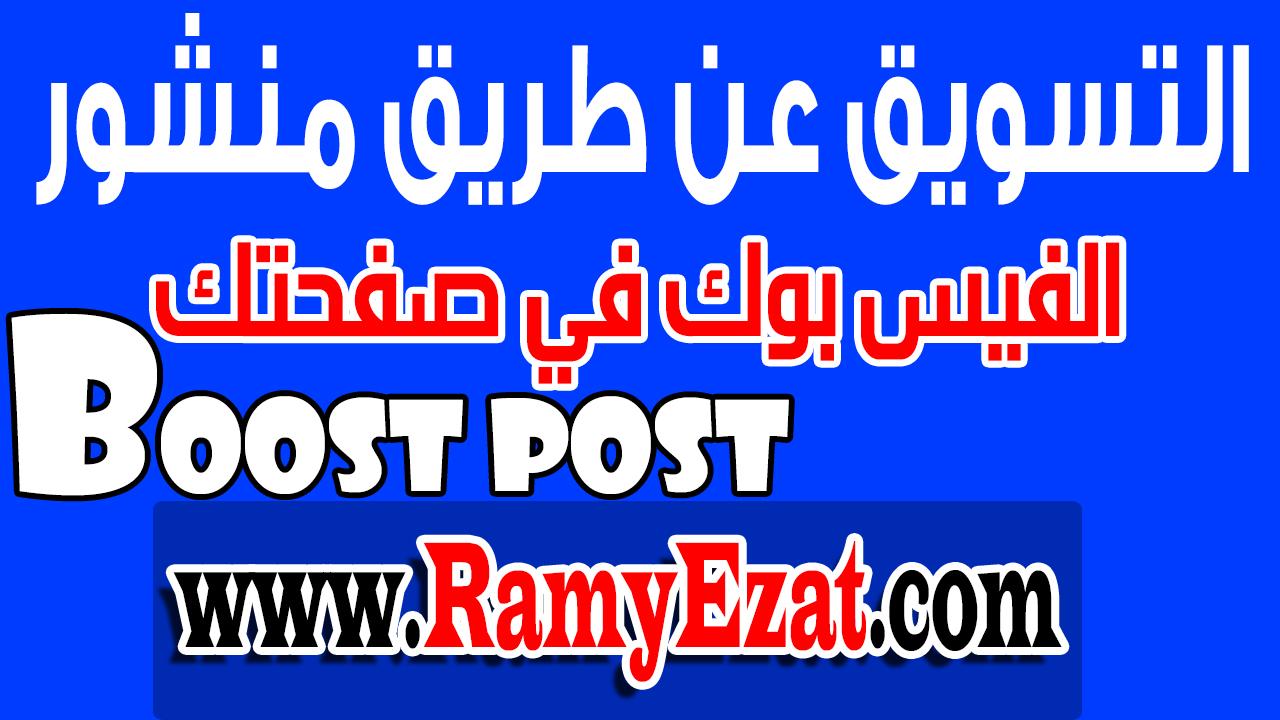 23 – التسويق عن طريق منشور الفيس بوك فى صفحتك Boost post