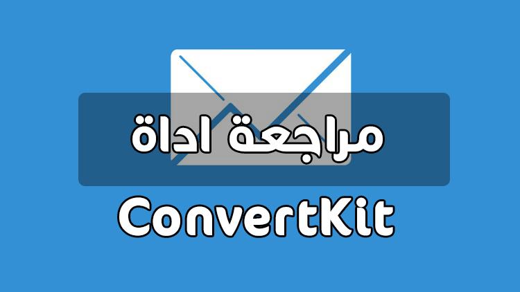 ConvertKit مراجعة اداة