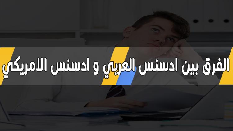 الفرق بين ادسنس العربي و ادسنس الامريكي