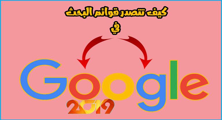 كيف تتصدر قوائم البحث في google